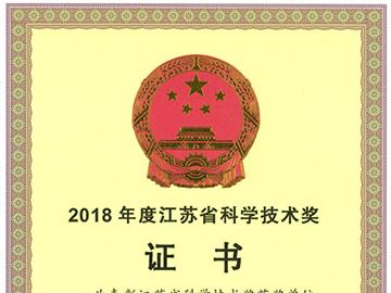 江苏省科学技术奖二等奖
