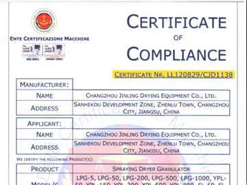 CE证书-1