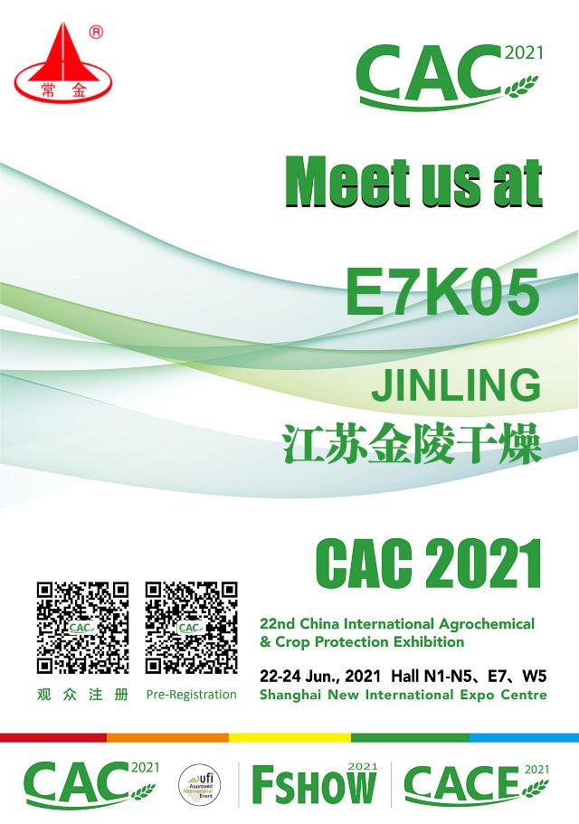 江苏乐天堂怎样注册账号干燥诚邀您参加2021CAC上海农化展